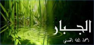 أسماء-الله-الحسنى_الجبار_as