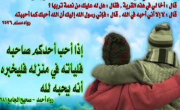 الاخوة في الله