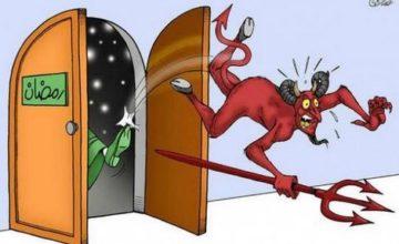 تصفيد الشياطين في رمضان (Copy)