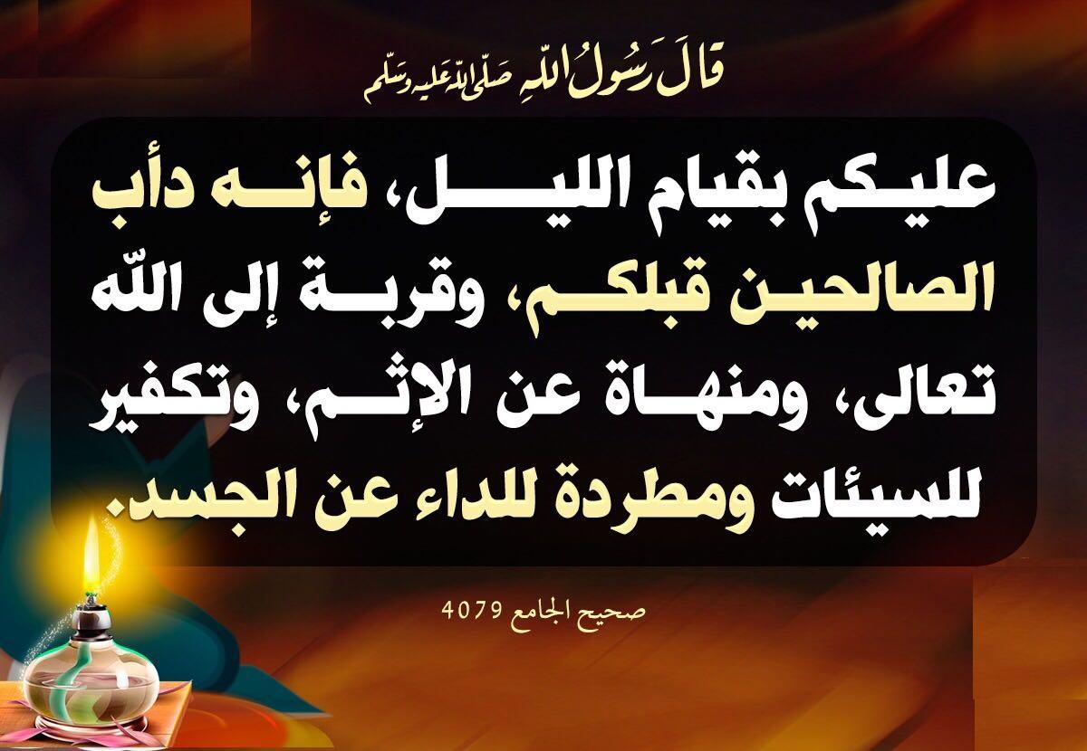 صفات عباد الرحمن 3 قيام الليل موقع الراشدون