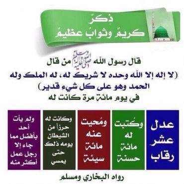 فضل ل ا إ ل ه إ ل ا الل ه و ح د ه ل ا ش ر يك ل ه موقع الراشدون